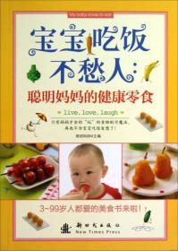 宝宝吃饭不愁人[ 聪明妈妈的健康零食]
