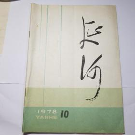 延河1978__10