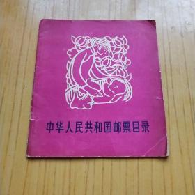 中华人民共和国邮票目录【1957年1版1印】