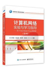 二手正版计算机网络实验与学习指CiscoPacketTracer模拟器第2版9787121329142