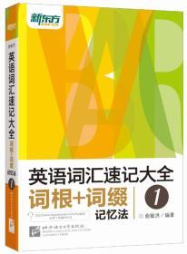 新东方 英语词汇速记大全1——词根+词缀记忆法(附MP3)