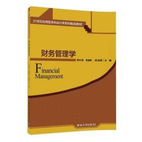财务管理学(21世纪应用型本科会计学系列精品教材)
