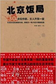 北京饭局:你所不知道的中国作家的生活状态和人脉地标