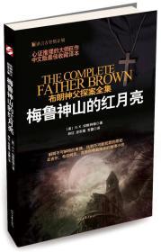 布朗神父探案集:梅鲁神山的红月亮