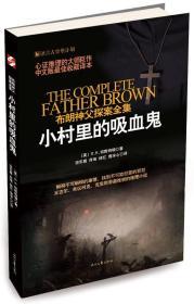 布朗神父探案集:小村里的吸血鬼