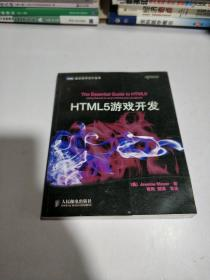 HTML5游戏开发(一版一印)