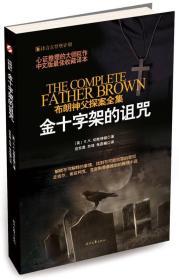 布朗神父探案集:金十字架的诅咒