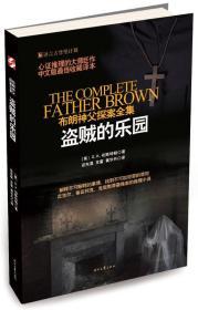 布朗神父探案集:盗贼的乐园