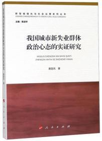我国城市新失业群体政治心态的实证研究/新型城镇化与社会治理系列丛书