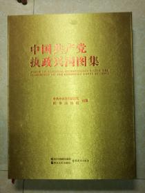 中国共产党执政兴国图集(8开精装 原盒子 重8公斤)