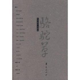 阮海彪作品精选 9787508045238