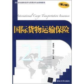 国际货物运输保险(第2版)/21世纪国际经济与贸易学专业新编教程