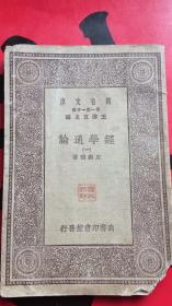 万有文库 : 经学通论 (一) 【民国版 王云五主编 第一集一千种 商务印书馆 】