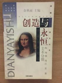 创造与永恒:中西美术史话.美术分册