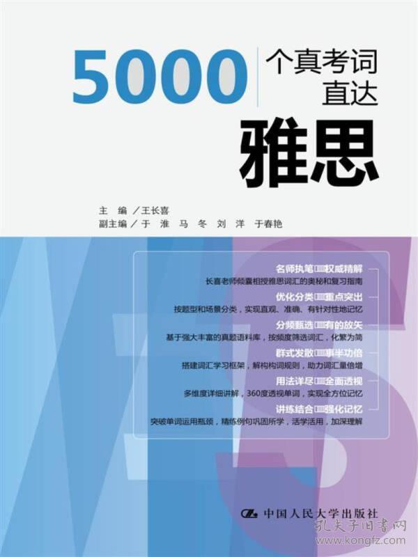 新书--5000个真考词直达雅思