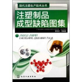现代注塑生产技术丛书:注塑制品成型缺陷图集