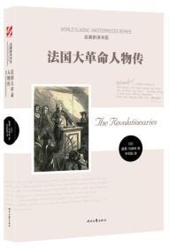 名著新译书系:法国大革命人物传