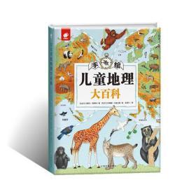 手绘儿童地理百科(精装)