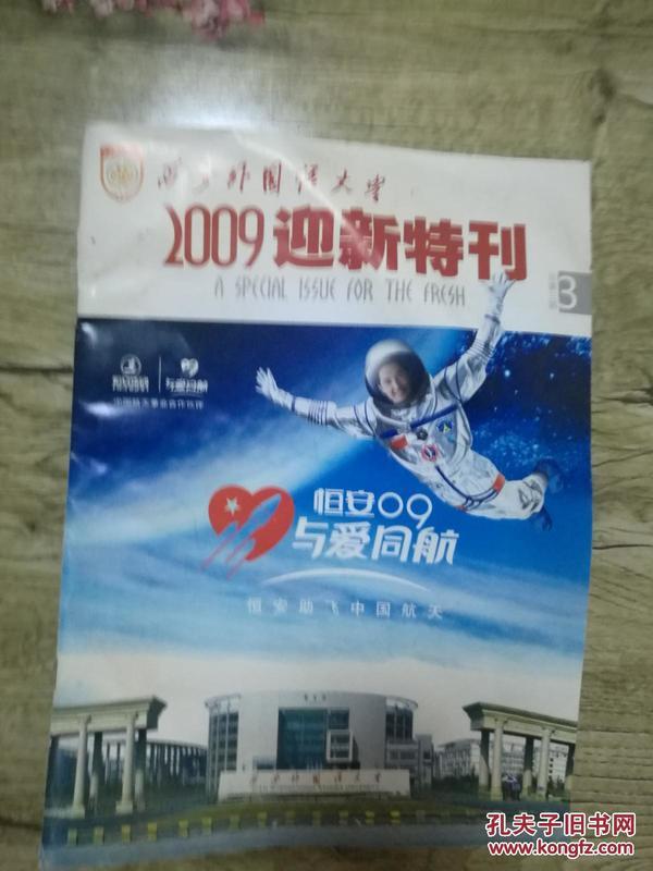 西安外国语大学2009迎新特刊(赠送得力牌圆珠笔1支)