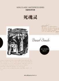 名家名译书系:死魂灵