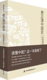 费正清中国史