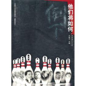 他们将如何倒下 木萱子 文化艺术出版社 2007年04月01日 9787503932175