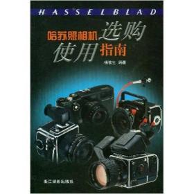 哈苏照相机选购使用指南