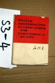 新民主主义论在延安文艺座谈会上的讲话关于正确处理人民内部矛盾的问题在中国共产党全国宣传工作会议上的讲话