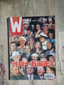 世界知识画报(创刊15周年)