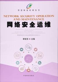 网络安全运维/智慧林业培训丛书
