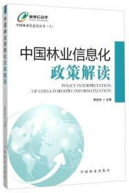 中国林业信息化政策解读