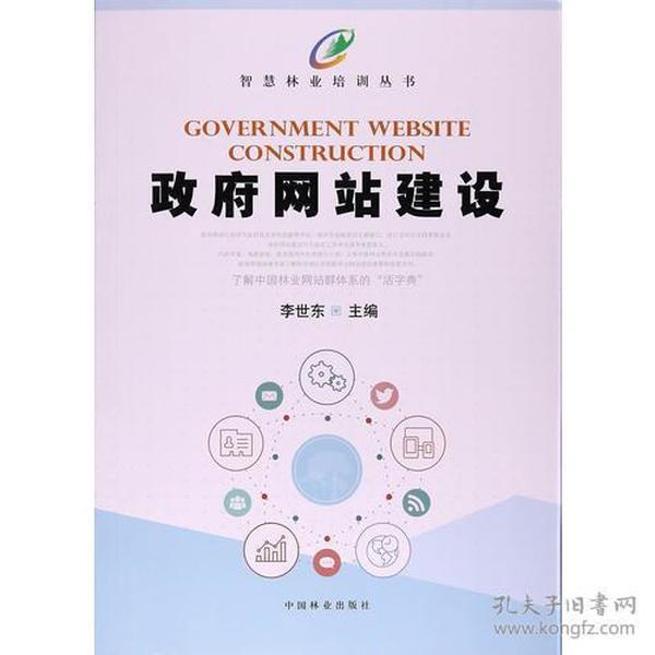 政府网站建设/智慧林业培训丛书