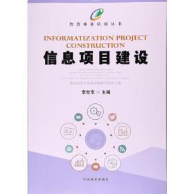 信息项目建设 李世东 中国林业出版社 9787503890789
