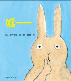 蒲蒲兰绘本馆·开心宝宝亲子游戏绘本 第2辑 之1 嘘——