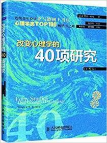 改变心理学的40项研究