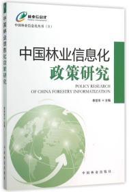 中国林业信息化政策研究