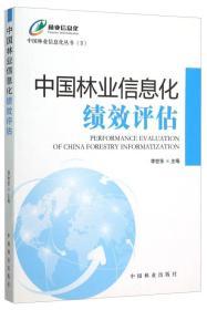 中国林业信息化绩效评估