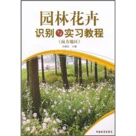 园林花卉识别与实习教程南方地区 王晓红 中国林业出版社 9787503