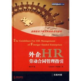 外企HR劳动合同管理指引:汉英对照