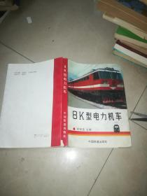 8K型电力机车 +  8K型电力机车附图     合售