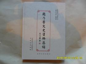 赵乃普文史资料集锦 辽阳市乡土文化丛书