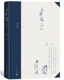 文学名家名著:上学记(增订版)