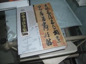 中华书法全集  第三卷【精装本16开,品好】
