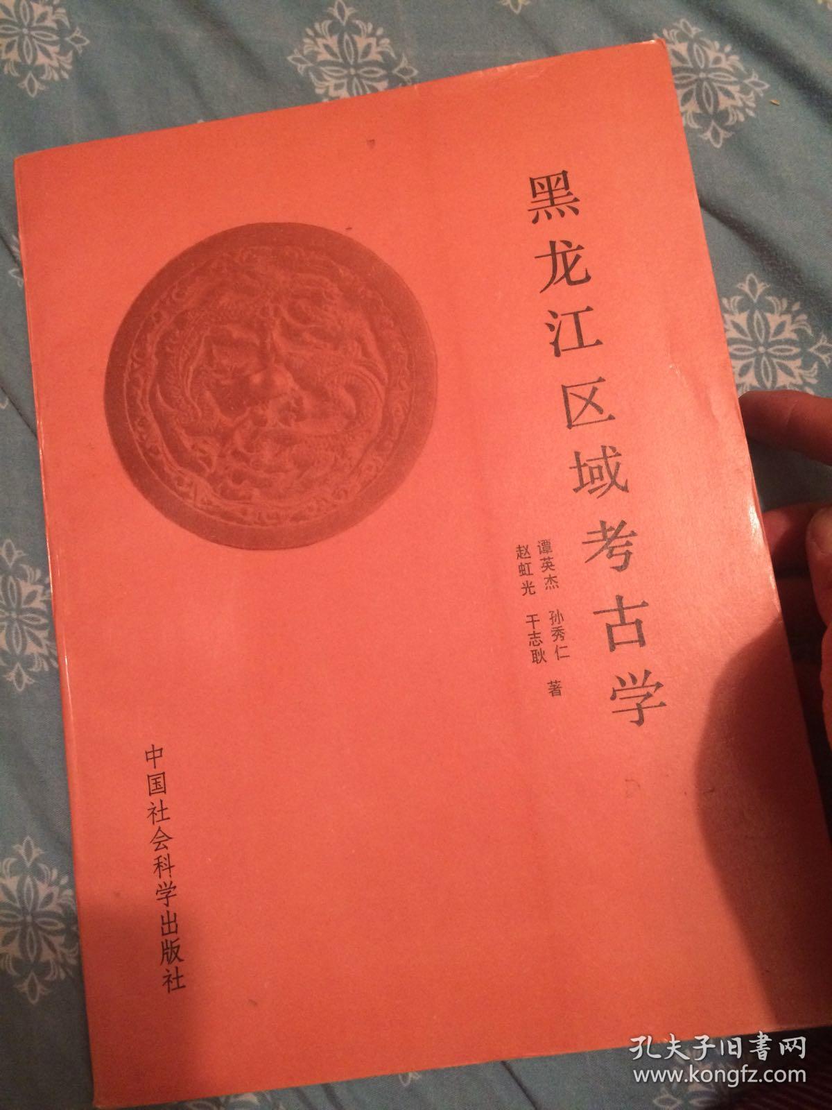 黑龙江区域考古学(精装本)
