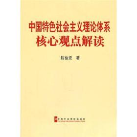 中国特色社会主义理论体系核心观点解读