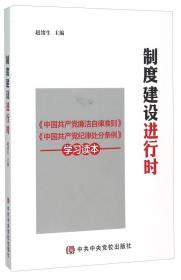 制度建设进行时 《中国共产党廉洁自律准则》《中国共产党纪律处分条例》学习读本