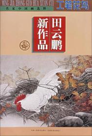 名家中国画选粹·田云鹏新作品:工笔花鸟