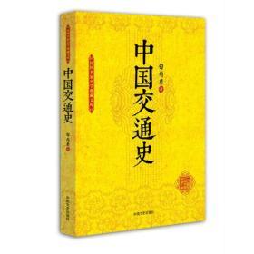 正版二手书中国交通史 白寿彝 中国文史出版社 9787503454653