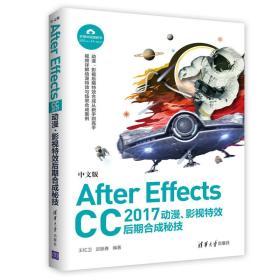 中文版After Effects CC 2017 动漫、影视特效后期合成秘技