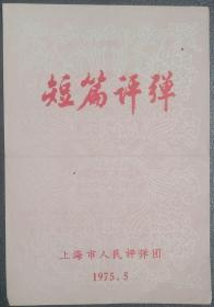 75年上海人民评弹团演出的《短篇评弹》节目单